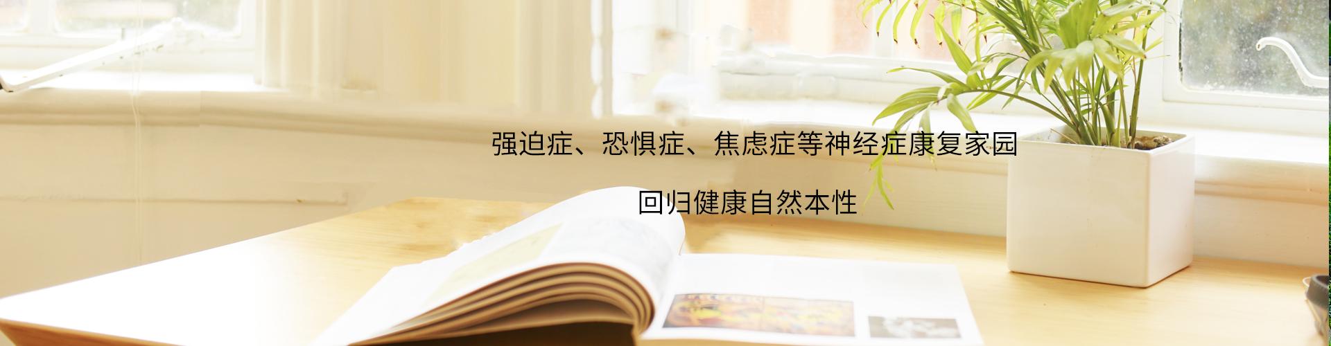 南京强迫症治疗